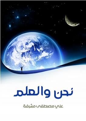كتاب نحن والعلم pdf