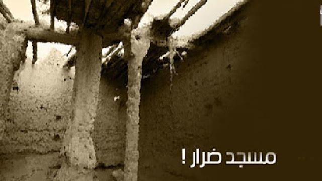 Menggemparkan!!....Rasulullah Memerintahkan Untuk Membakar Masjid Ini. Alasannya Begitu Mengejutkan...