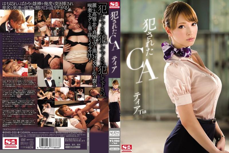 CA That Was Fucked Tia [SNIS-035 Tia (Arisa Asama | Meisa Kurokawa)]