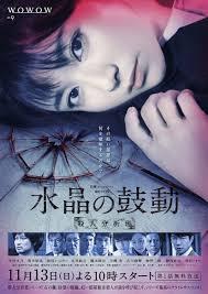 Drama Jepang Suisho No Kodo (2016) Subtitle Indonesia