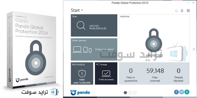 تطبيق Panda Cloud Antivirus 2016 برابط مباشر