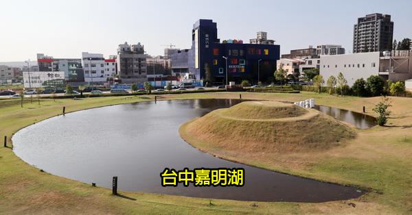 台中嘉明湖|月牙灣公園|順天建設建地綠美化|約會賞夕陽好去處