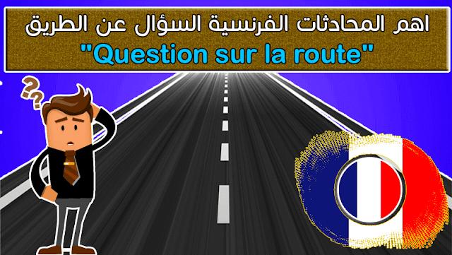 """المحادثات الفرنسية السؤال عن الطريق  """"Question sur la route"""""""