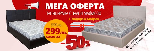 -50% ТАПИЦИРАНА СПАЛНЯ