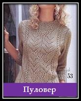 vyazanie dlya jenschin pulover svyazannii spicami so shemoi i opisaniem (4)