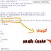 شرح كيفية تغيير خط المدونة إلى خط أكثر جمالية و وضوحا