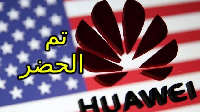 رد هواوي على الحظر الأمريكي و قطع Google علبها وغيرها من العلاقات