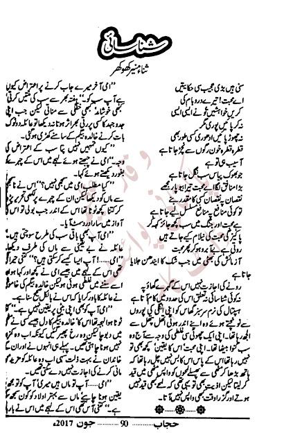 Shanasai novel by Sana Munir Khokhar