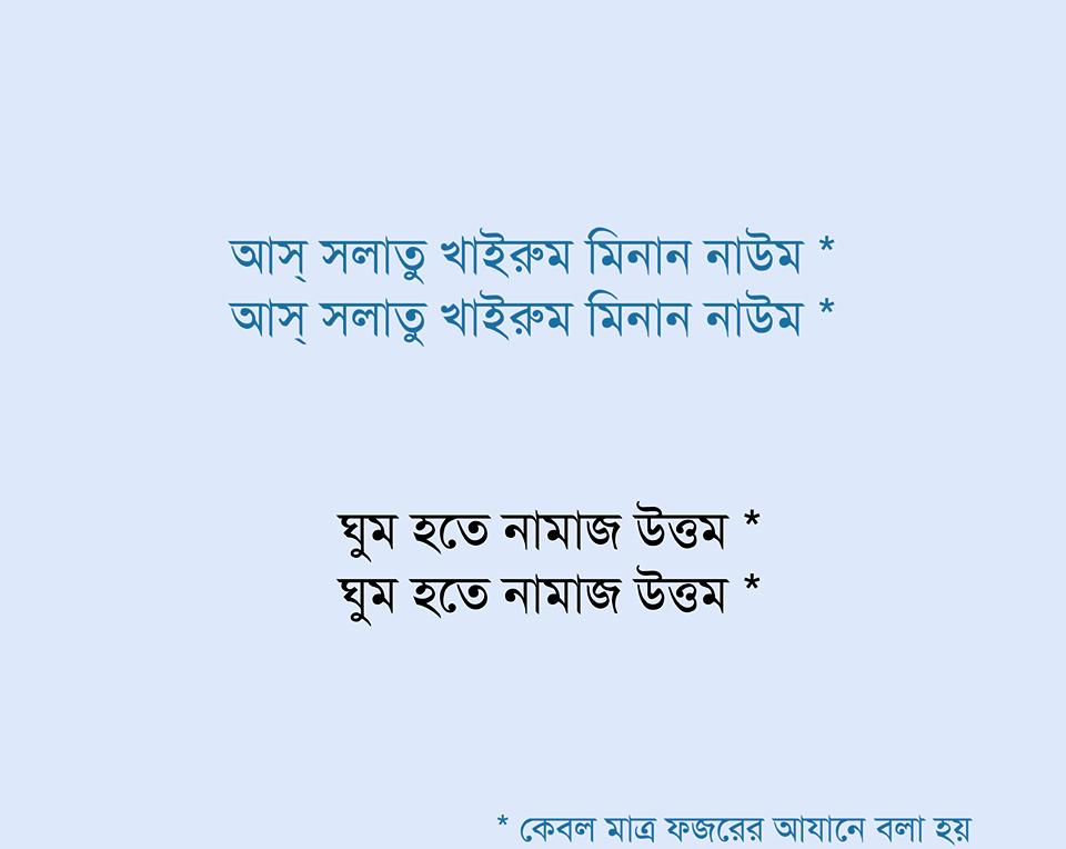 The Bangla Translation of Azan written in Bangla font