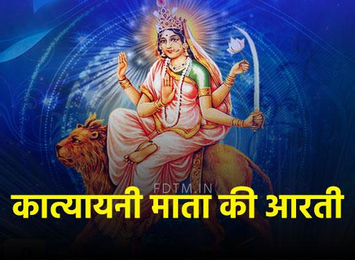 katyayani mata aarti in hindi