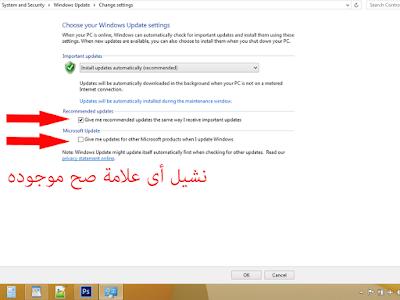 إغلاق تحديثات ويندوز 7 | ويندوز 8 | ويندوز 8.1 |.