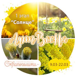 http://scrapogoliki-shop.blogspot.ru/2017/03/blog-post_9.html