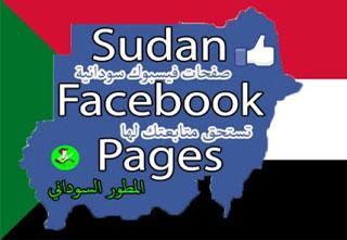 فيسبوك السودان
