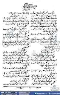 Chahaton ke dukh by Iqbal Bano Online Reading
