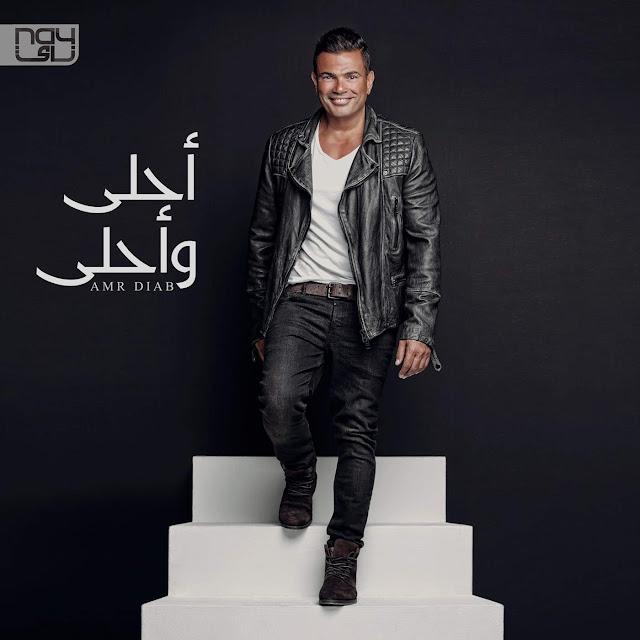 البوم عمرو دياب احلى واحلى 2016