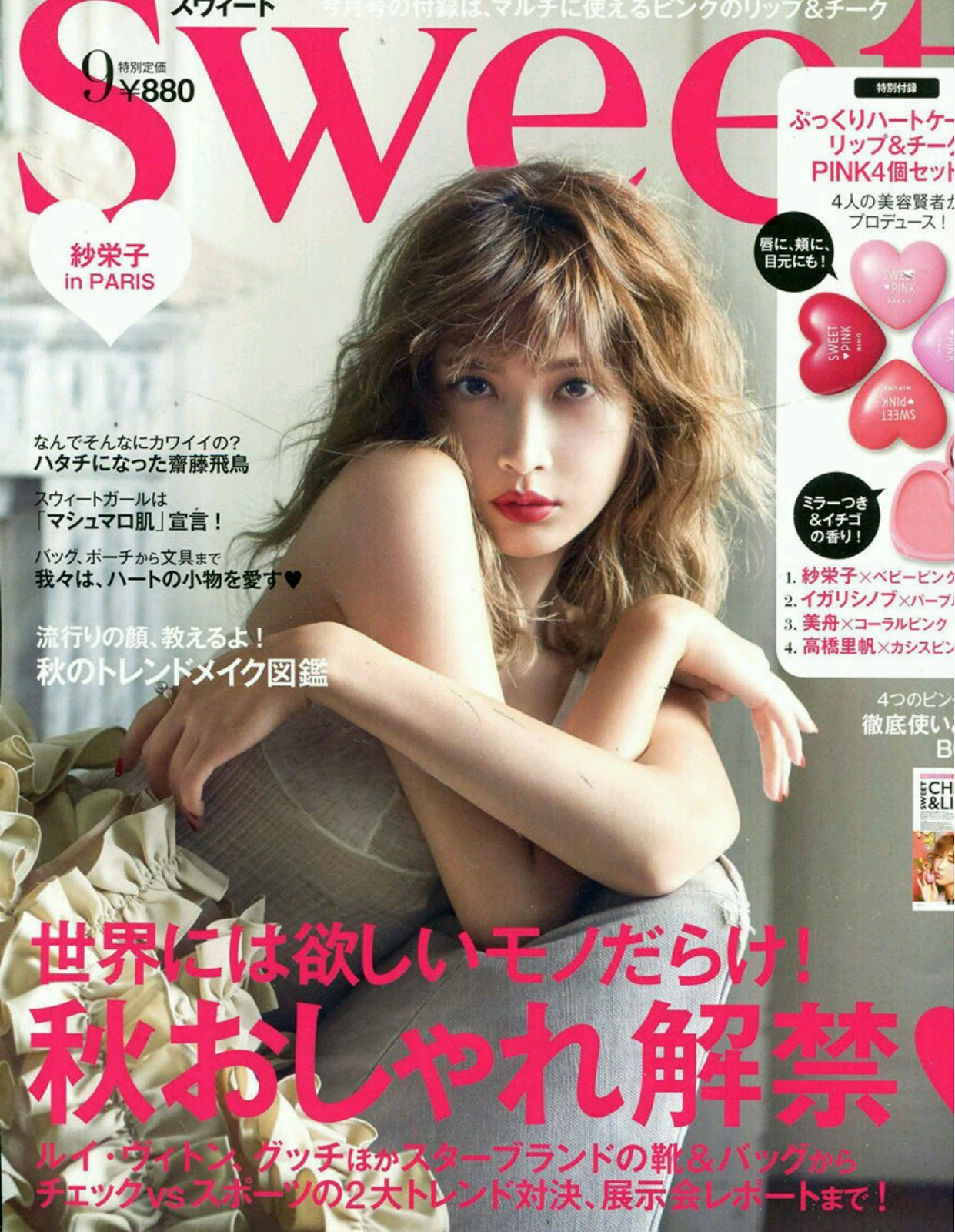 Sweet September 2018 Issue, Free Japanese Fashion Magazine Scans