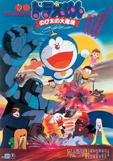 Doraemon The Movie (1982) บุกแดนมหัศจรรย์ ตอนที่ 3