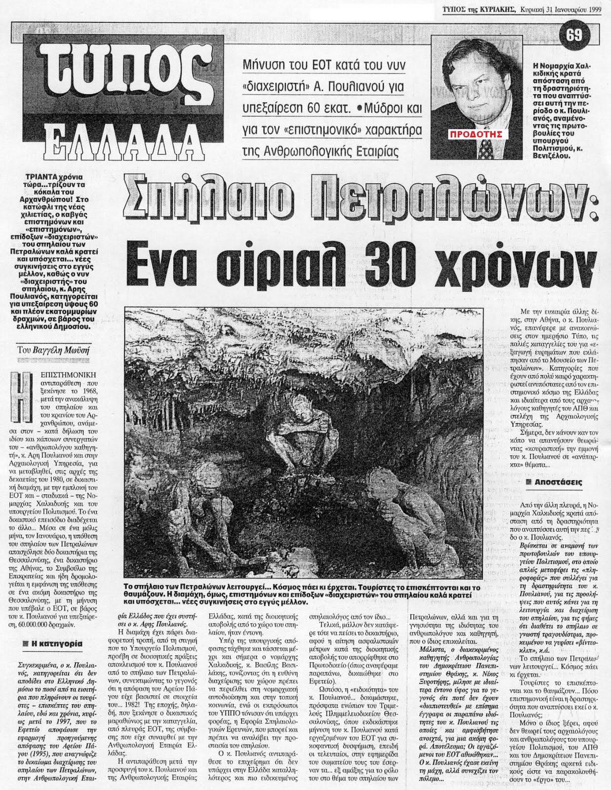 Ο αρχανθρωπος: ο Βενιζέλος εξαφάνισε τα ευρήματα που ανατρέπουν την ιστορία!!