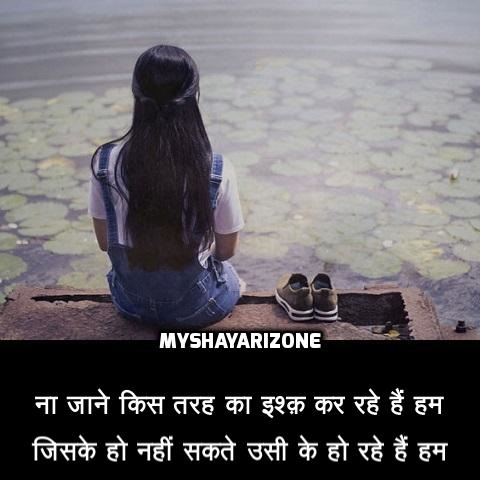 Hindi Sad Shayari on Love Picture SMS