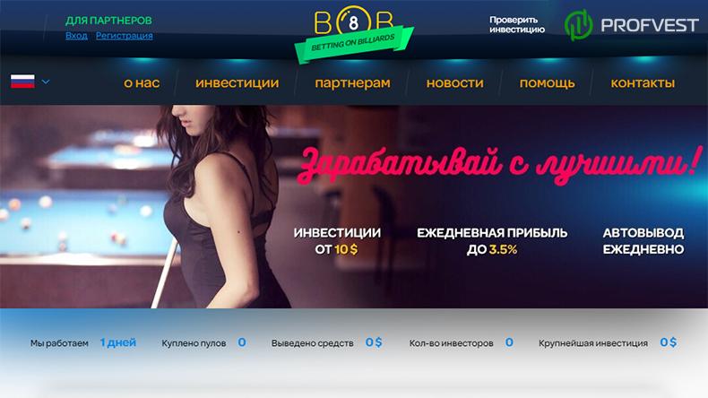 Новости BOB Company