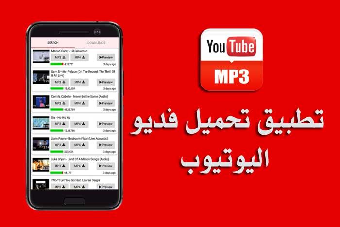تطبيق YT3 افضل تطبيق لتحميل فيديو اليوتيوب بجودة عالية