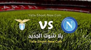 نتيجة مباراة نابولي ولاتسيو اليوم السبت بتاريخ 01-08-2020 في الدوري الايطالي