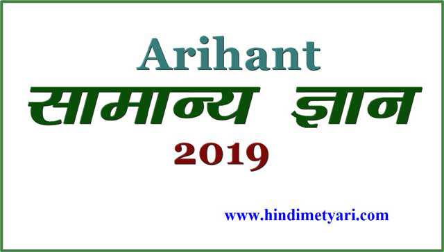 Arihant Samanya Gyan 2019 Book in Hindi