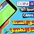 تطبيقات جديدة مع التفعيل : الأول رهيب لمشاهدة القنوات الفرنسية TNT | الثاني لمشاهدة كل القنوات العربية و العالمية المشفرة بدون انقطاع