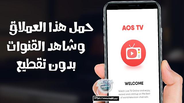 تحميل تطبيق Aos TV لمشاهدة القنوات الرياضية المشفرة للاندريد