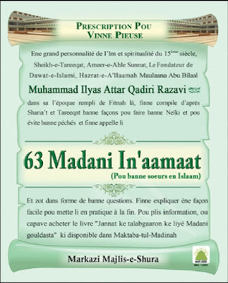 Download: 63 Madani Inamaat pdf in Creole by Maulana Ilyas Attar Qadri