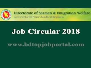 eamen Welfare & Emigration Directorate Job Circular 2018