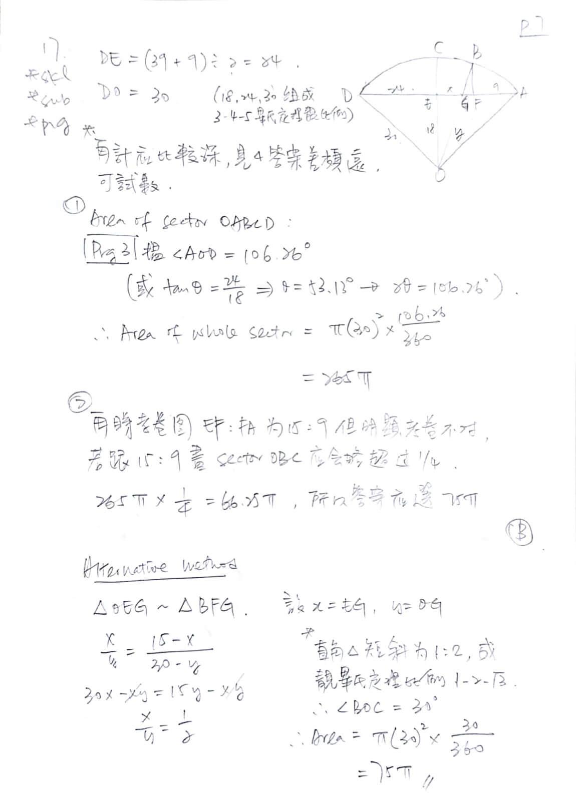 2018 DSE 數學卷二(MC) 詳細答案 Q17
