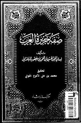الهمداني صفة جزيرة العرب عسير