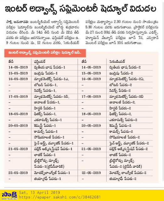 AP Inter Advanced Supplementary Exam Time Table 2019