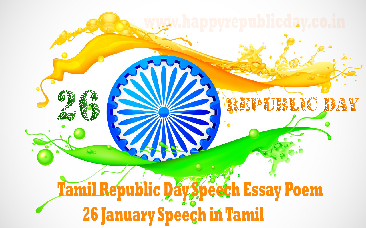 tamil republic day speech essay poem speech in tamil republic day speech essay poem 26 speech in tamil