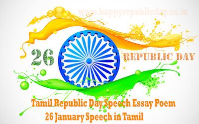 Tamil Republic Day Speech Essay Poem 26 January Speech in Tamil