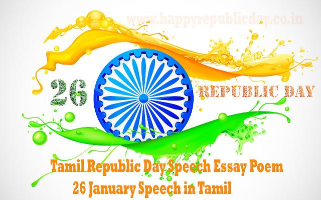 Republic Day Tamil Speech 2021, Essay Poem – 26 January Speech in Tamil