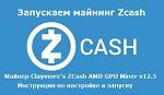 Zcash - инструкция по запуску майнера Claymore-s v12.5
