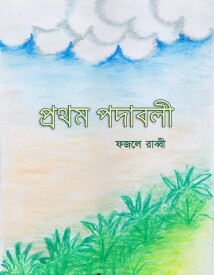 প্রথম পদাবলী - ফজলে রাব্বী