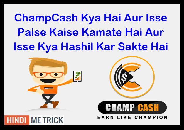 ChampCash Kya Hai