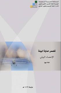 كتاب الاحصاء البيئي pdf