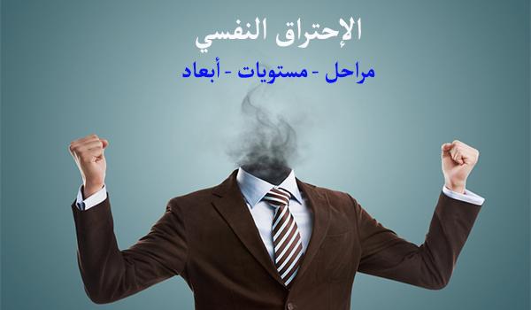الاحتراق النفسي  مراحله  مستوياته  ابعاده  pdf
