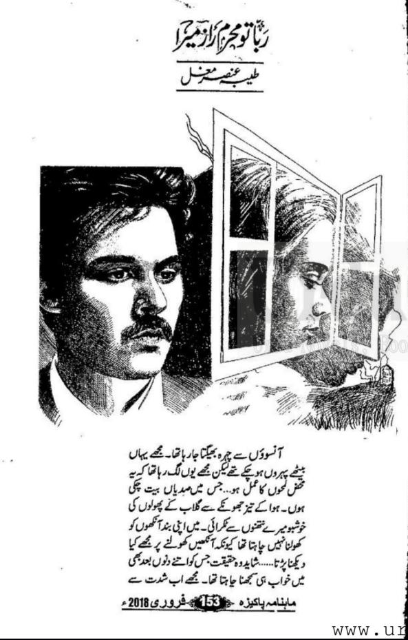 READING POINT: Rabba tu meharam e raaz mera by Tayyaba