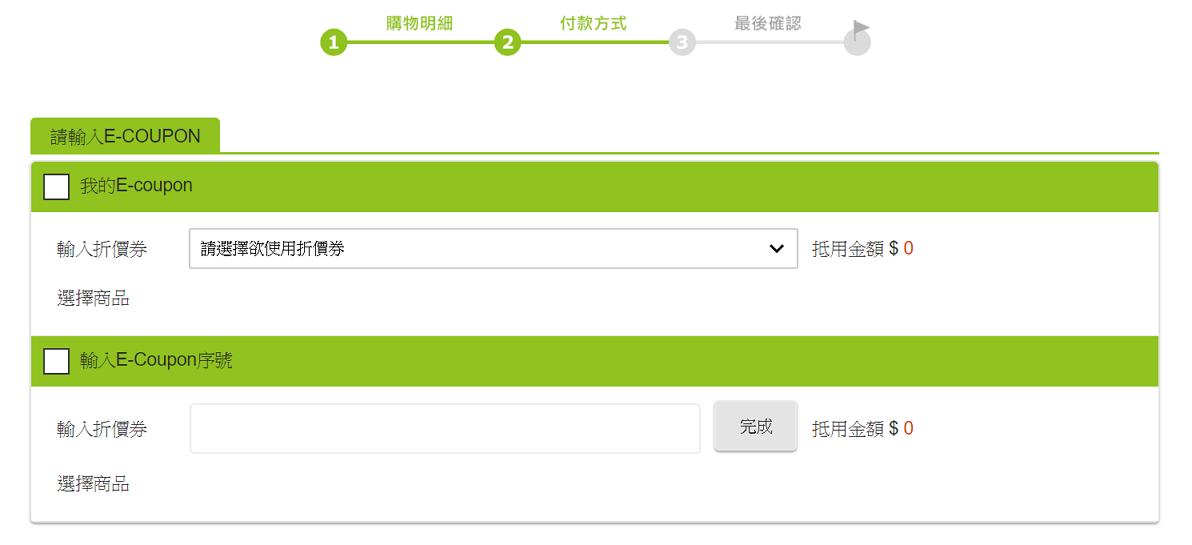 【博客來】折價券/優惠券/折扣碼/coupon 6/7更新