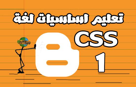 الدرس الرابع - اساسيات HTML و CSS لتصميم المواقع والتعديل عليها واصلاح اخطاءها - دورة تصميم مواقع بلوجر - Basics of CSS
