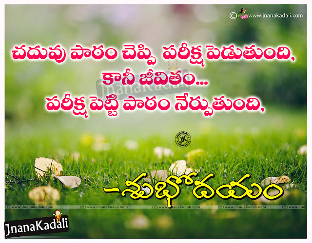 Here is a Telugu Language Lakshyam Kavithalu, Telugu Best Inspirational Life Goals Quotes and Messages, Fresh Telugu Good Morning Greetings and Wallpapers, Telugu Top 10 Good Mroning Quotes and Sayings Images, nice Telugu Good morning Messages new Sayings Free. Telugu good Morning Quotes for Him, Telugu Good Morning Quotes for Boys,Inspirational telugu quotes