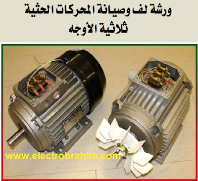 تحمل كتاب ورشة لف وصيانة وإصلاح المحركات الثلاثية الأوجه pdf
