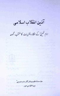 آئین انقلاب اسلامی