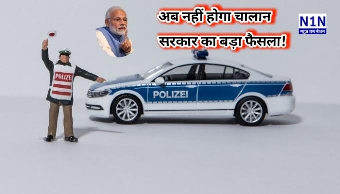 गाड़ी के ओरिजनल पेपर न होने पर भी नहीं देना होगा चालान, सरकार ने किया बड़ा बदलाव