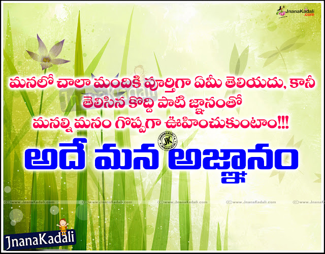 Nice inspiring telugu quotes with beautiful lines, Heart touching good morning quotes in telugu, Daily inspiring quotes in telugu, Inspiring telugu quotes, Inspiring lines in telugu, telugu motivational quotes, Best inspirational quotes in telugu, Telugu life quotes with hd wallpapers, Inspiring telugu quotes.